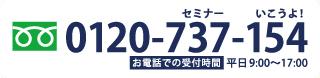 0120-737-154